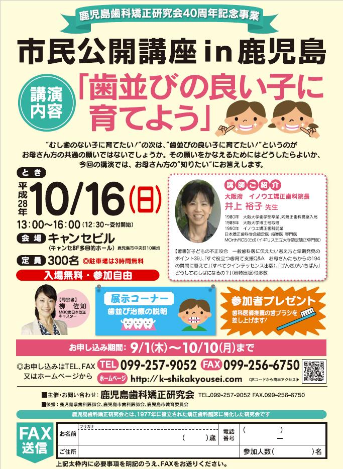 市民講座in鹿児島「歯並びの良い子に育てよう」講演会ポスター